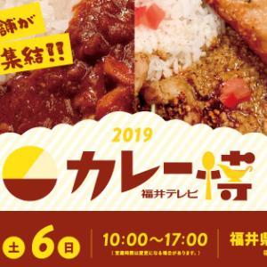 【イベント情報】福井で北陸最大級の「カレー博2019」が開催!(2019/10/4〜6)