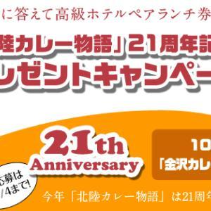 10月のお題は「金沢カレーのトッピング」 北陸カレー物語 21周年記念プレゼントキャンペーン開催中!