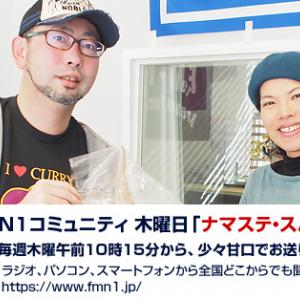 第84回 N1コミュニティ「ナマステ・スパイス」12月5日放送内容と次回放送予定