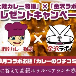 9月は特別企画「北陸カレー物語」×「金沢ラボ!」コラボ プレゼントキャンペーン開催!
