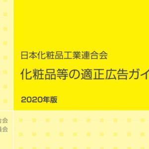 「化粧品等の適正広告ガイドライン」2020年改定の説明会