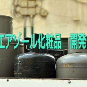 エアゾール製品 開発中