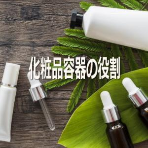 化粧品容器の役割