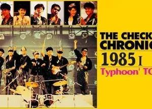 チェッカーズコンサート in 西武球場 1985年8月12日