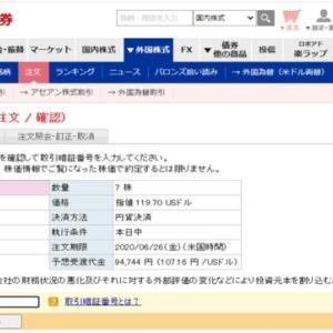 【売買報告】米小売り最大手ウォルマート株を10万円分買いました【2020年6月】