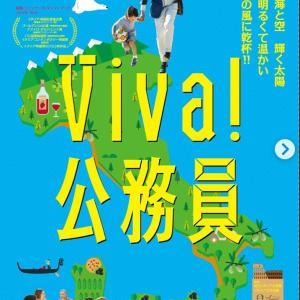 イタリア映画「Viva!公務員」
