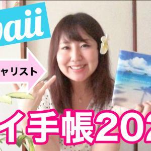 【ハワイYouTube】ラニカイビーチが表紙の「ハワイ手帳2021」
