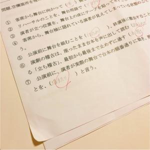 【高校講師】レポートの採点