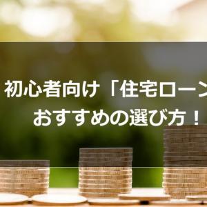 初心者向け「住宅ローン」おすすめの選び方!