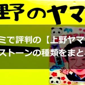 口コミで評判の【上野ヤマサン】パワーストーンの種類をまとめてみた