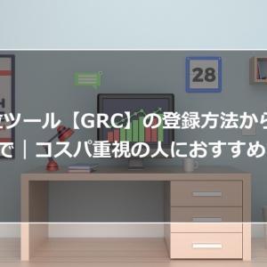 検索順位ツール【GRC】の登録方法から使い方まで|コスパ重視の人におすすめ!