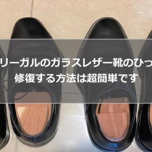 おすすめ!リーガルのガラスレザー靴のひっかきキズを修復する方法は超簡単です