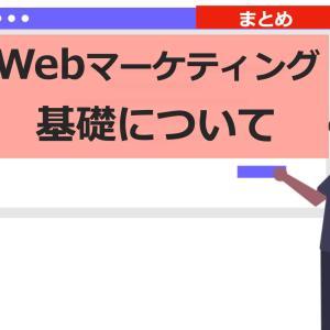 【経験者が語る】Webマーケティング基礎知識をギュッとまとめました
