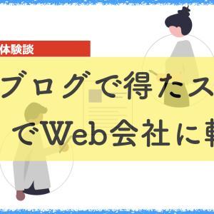 ブログ運用で得たスキルでWebマーケティング会社に転職できた話【リアル体験談】