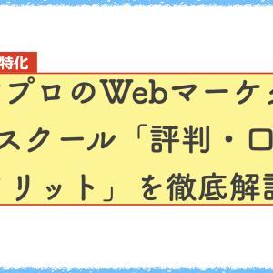 デジプロのWeb広告特化のWebマーケター養成スクール「評判・口コミやメリット」を徹底解説!