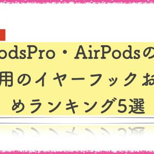 AirPodsPro・AirPodsの落下防止用のイヤーフックおすすめランキング5選【ランニング・ジム】