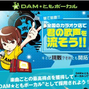 【DAM★ともボーカルで採用された!!!】『DAM★とも』で録音した歌に『採用中』と表示されたので何が起きたのか解説します。【ヒトカラのススメ】