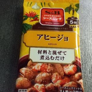 【アヒージョ】S&B・SPICE&HERBシーズニングで作るいんげんのアレンジレシピ。