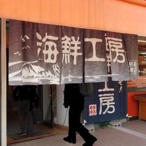 【余市】おすすめの海鮮丼|柿崎商店 海鮮工房