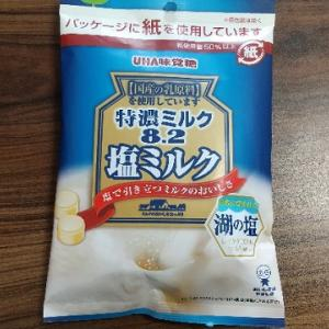 【美味しい飴】特濃ミルク8.2ラムレーズン、おススメです。