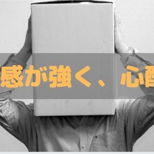 【サラリーマンの悩み】仕事の責任感が強く、心配性の性格で常に仕事が頭から離れない