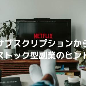 サブスクリプションサービスからNHK、Netflixを比較してストック型副業収益のヒントに