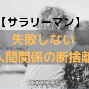【サラリーマンの悩み】人生と仕事で失敗しない人間関係の断捨離で必要なたった3つの視点