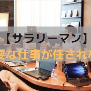 【サラリーマンの悩み】20代/30代:上司から雑用ばかり指示され、重要な仕事が任されない