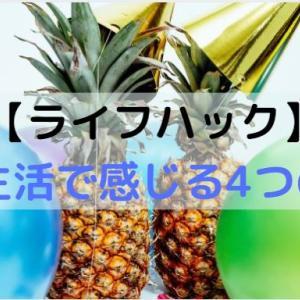 【ライフハック】日本から離れて海外生活で感じる4つのこと