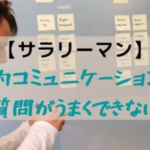 【サラリーマンの悩み】ビジネススキル: 社内コミュニケーションで上司/同僚へうまく質問できない