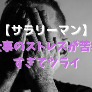 【サラリーマンの悩み】まとめ: 仕事のストレスが苦痛すぎてツライ