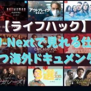 【ライフハック】続: U-Nextで見れる仕事で役立つ海外ドキュメンタリー3選