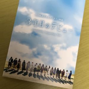 【3年目のデビュー 感想】なぜ日向坂46は魅力的なのか?