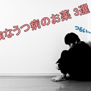 【体験談】危険なうつ病のお薬 3選 【副作用】