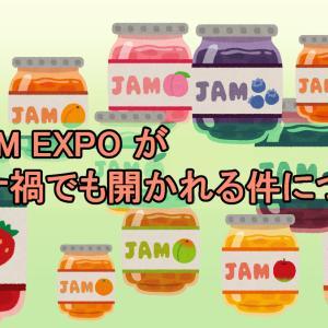 @JAM EXPO 2020-2021がコロナ禍でも開かれる件について一言