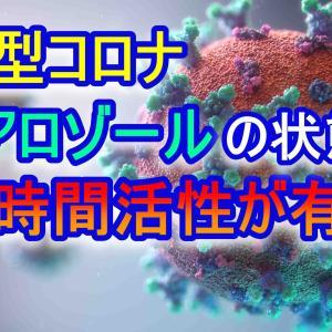 新型コロナウイルス エアロゾールの状態で16時間活性有り