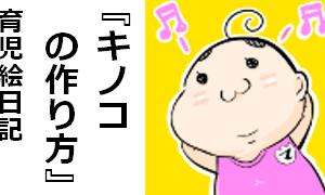 キノコの作り方/育児絵日記