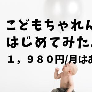 こどもちゃれんじはじめてみた。【⑤1,980円/月はお得か?】