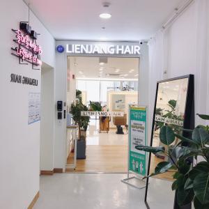韓国美容室 Lienjang Hair(リエンジャンヘアー)で韓国スタイルに!