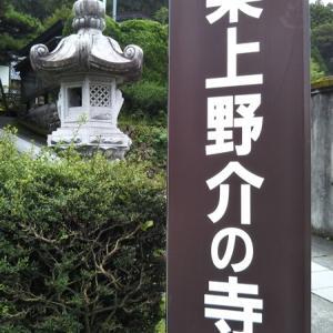 シルバーウィークは小栗上野介に始まり、愛妻の丘とつつじの湯と道の駅オアシスおぶせ