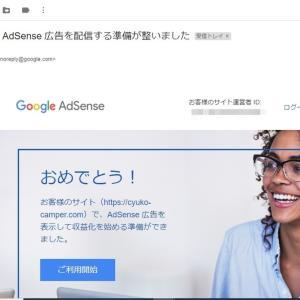 AdSense広告が配信されるようになりました