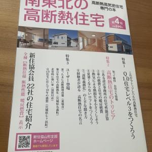 高断熱高気密住宅専門の本