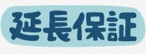 安すぎたようだ TEPCO延長保証 値上げのお知らせ