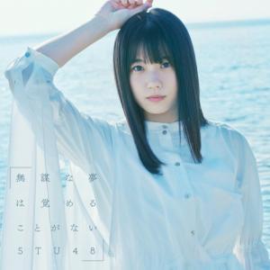 ☆【随時更新】9月2日発売 STU48 5thシングル「思い出せる恋をしよう」収録内容☆(第1報)