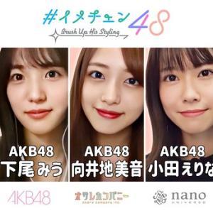 AKB48・向井地美音らが有名セレクトショップの看板プレスを切る!? ファッションバラエティー企画「イメチェン48」の配信が決定