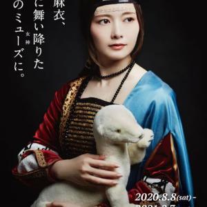 乃木坂46白石麻衣さんが「白貂のミューズ」就任 徳島・大塚国際美術館のダ・ヴィンチ最新陶板画PR