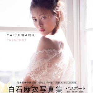 乃木坂46白石麻衣、生田絵梨花「写真集」再浮上 発売から1年半以上経過もいまだ好セールス継続