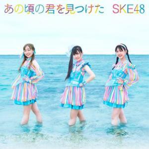 ☆【随時更新】9月1日発売 SKE48 28thシングル「あの頃の君を見つけた」収録内容(第2報)☆