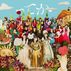 ☆【随時更新】10月27日発売 日向坂46 6thシングル「ってか」収録内容☆(第4報)
