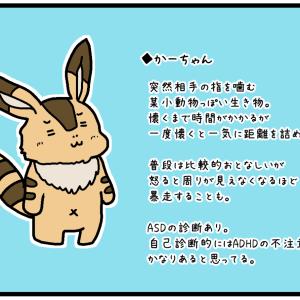 登場キャラ紹介(乳児編)